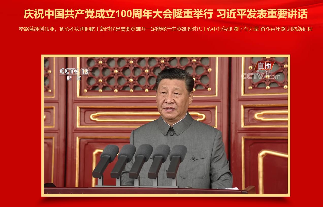 永远跟党走,广州食协庆祝建党100周年!