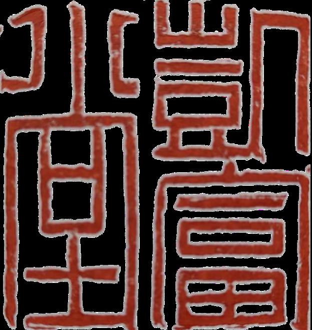 理事单位 | 凯富堂(广州)酒业有限责任公司